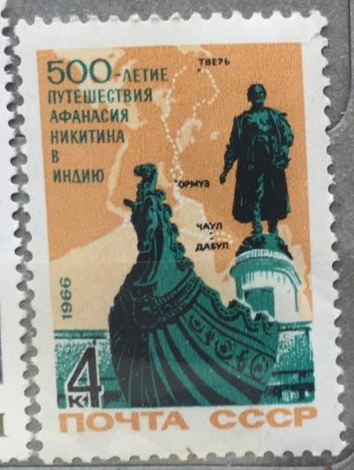 Почтовая марка СССР Памятник А. Никитину   Год выпуска 1966   Код по каталогу Загорского 3325