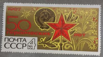 Почтовая марка СССР Герб СССР | Год выпуска 1967 | Код по каталогу Загорского 3458-3