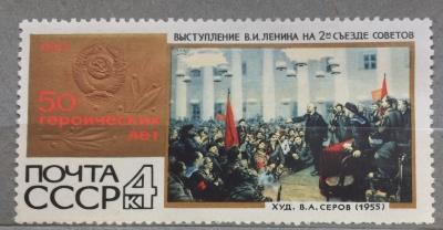Почтовая марка СССР Выступление Ленина   Год выпуска 1967   Код по каталогу Загорского 3459-3