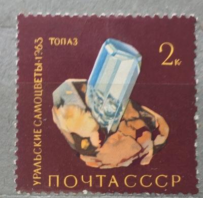 Почтовая марка СССР Топаз | Год выпуска 1973 | Код по каталогу Загорского 2868-2