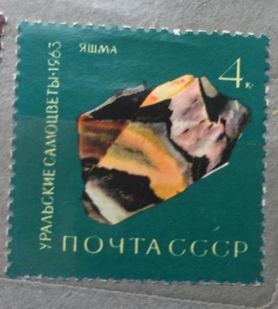 Почтовая марка СССР Яшма   Год выпуска 1973   Код по каталогу Загорского 2869-2