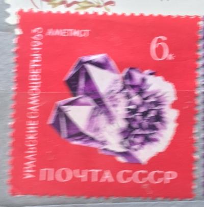 Почтовая марка СССР Аметист | Год выпуска 1973 | Код по каталогу Загорского 2870-2