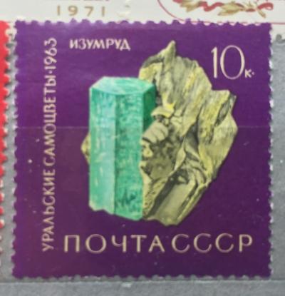 Почтовая марка СССР Изумруд | Год выпуска 1973 | Код по каталогу Загорского 2871-2