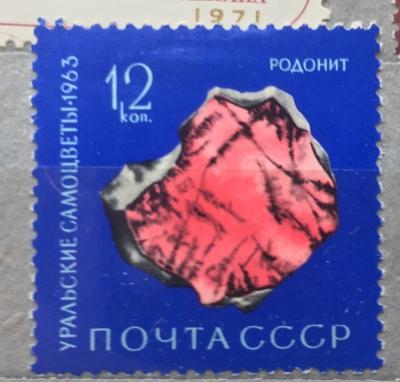 Почтовая марка СССР Родонит   Год выпуска 1973   Код по каталогу Загорского 2872-2