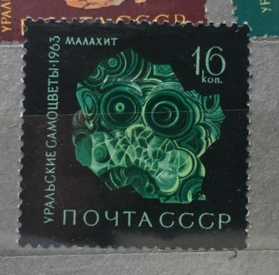 Почтовая марка СССР Малахит | Год выпуска 1973 | Код по каталогу Загорского 2873-2