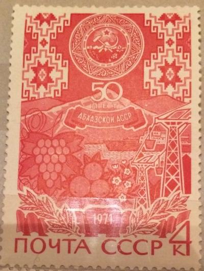 Почтовая марка СССР Абхазская АССР | Год выпуска 1971 | Код по каталогу Загорского 3895