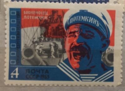 Почтовая марка СССР Броненосец Потемкин | Год выпуска 1965 | Код по каталогу Загорского 3168