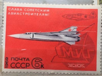 Почтовая марка СССР Истребитель МИГ-6 | Год выпуска 1969 | Код по каталогу Загорского 3750