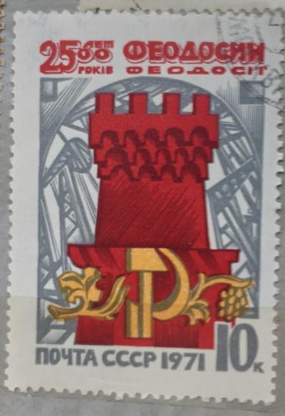 Почтовая марка СССР Башня древней Генуэзской крепости на фоне современных портовых кранов | Год выпуска 1971 | Код по каталогу Загорского 3896