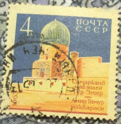 Почтовая марка СССР Мавзолей Гур-Эмир(15 в) | Год выпуска 1963 | Код по каталогу Загорского 2846