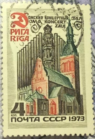 Почтовая марка СССР Рига, Дамский концертный зал | Год выпуска 1973 | Код по каталогу Загорского 4238