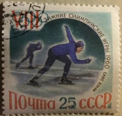 Почтовая марка СССР Бег на коньках | Год выпуска 1960 | Код по каталогу Загорского 2312-3