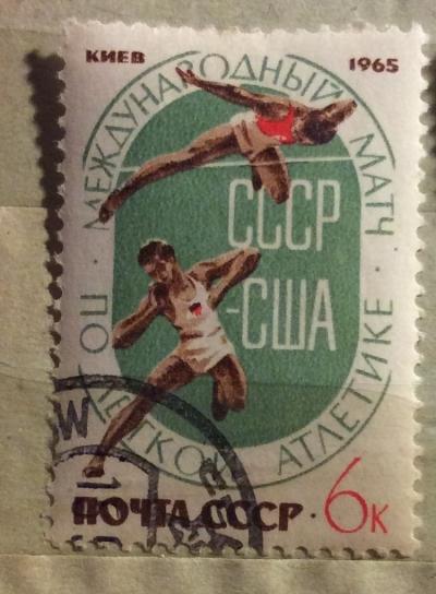 Почтовая марка СССР Прыжки в высоту,толкание ядра | Год выпуска 1965 | Код по каталогу Загорского 3156-2