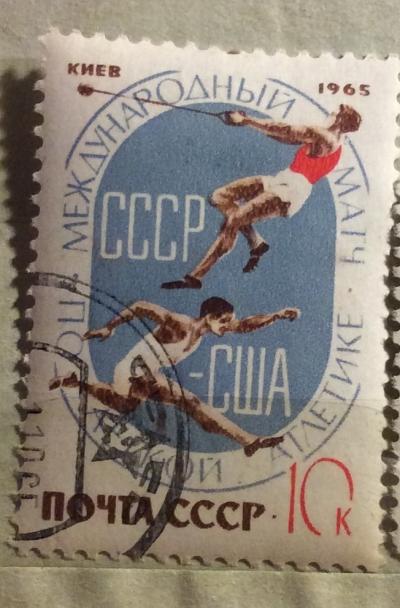 Почтовая марка СССР Метание молота.Барьерный бег. | Год выпуска 1965 | Код по каталогу Загорского 3157-2
