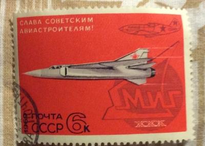 Почтовая марка СССР Истребитель МИГ-6   Год выпуска 1969   Код по каталогу Загорского 3750-2