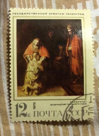 """Почтовая марка СССР Рем6рандт Харменс ван Рейн (1606-1669).""""Возвращение блудного сына"""" (1668-1669)   Год выпуска 1970   Код по каталогу Загорского 3885-2"""