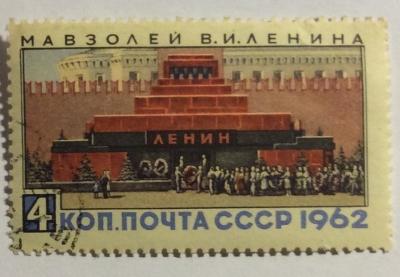 Почтовая марка СССР Мавзолей В.И.Ленина | Год выпуска 1962 | Код по каталогу Загорского 2673-2