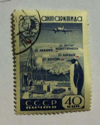 Почтовая марка СССР Исследования Антарктиды | Год выпуска 1959 | Код по каталогу Загорского 2269