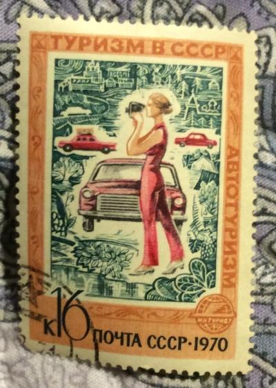 Почтовая марка СССР Автотуризм.Туристка с кинокамерой | Год выпуска 1970 | Код по каталогу Загорского 3866