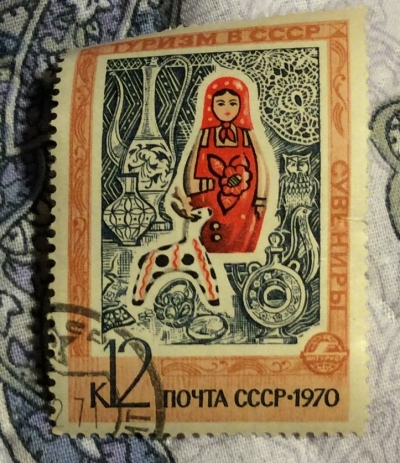 Почтовая марка СССР Сувениры. Матрешка,изделия декоративно-прикладного искусства | Год выпуска 1970 | Код по каталогу Загорского 3864