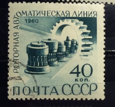 Почтовая марка СССР Роторная автоматическая линия | Год выпуска 1960 | Код по каталогу Загорского 2361