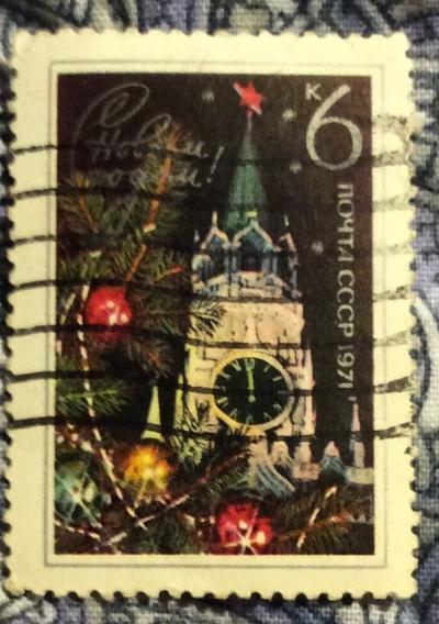 Почтовая марка СССР Ветви украшенной новогодней елки на фоне Спасской башни Московского Кремля | Год выпуска 1970 | Код по каталогу Загорского 3858-2