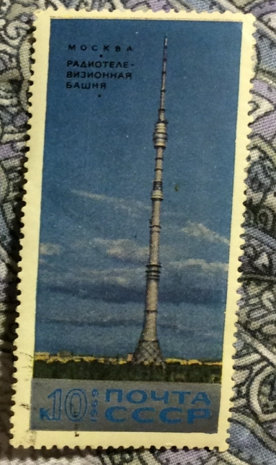 Почтовая марка СССР Останкинская башня. | Год выпуска 1969 | Код по каталогу Загорского 3765-3