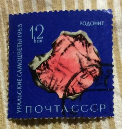 Почтовая марка СССР Родонит | Год выпуска 1963 | Код по каталогу Загорского 2872-3