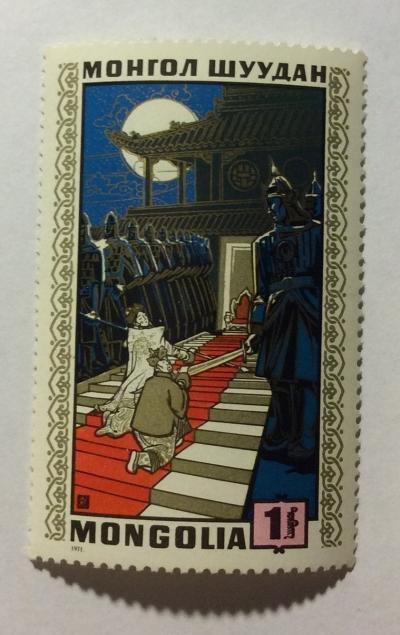 Почтовая марка Монголия - Монгол шуудан (Mongolia) Palace guard on stairs | Год выпуска 1971 | Код каталога Михеля (Michel) MN 658