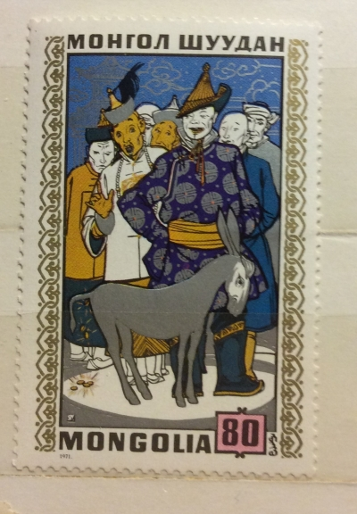 Почтовая марка Монголия - Монгол шуудан (Mongolia) Man And Donkey | Год выпуска 1971 | Код каталога Михеля (Michel) MN 657