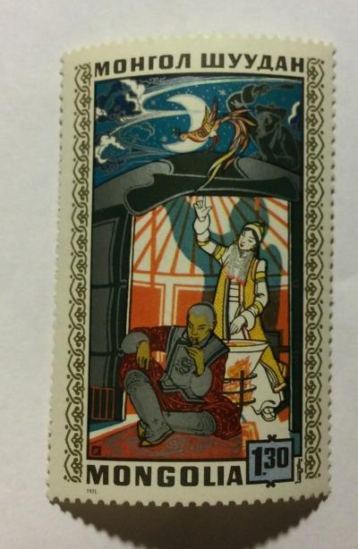 Почтовая марка Монголия - Монгол шуудан (Mongolia) In som yurt | Год выпуска 1971 | Код каталога Михеля (Michel) MN 659
