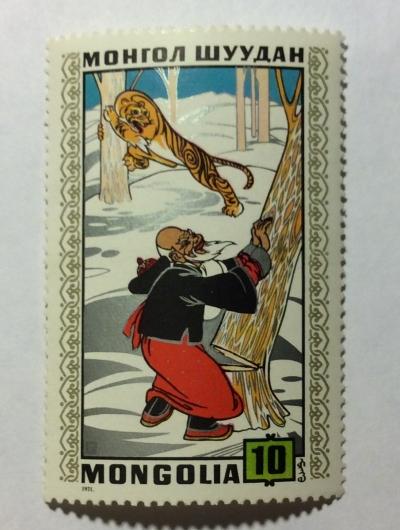 Почтовая марка Монголия - Монгол шуудан (Mongolia) Man fells tree and tiger | Год выпуска 1971 | Код каталога Михеля (Michel) MN 652