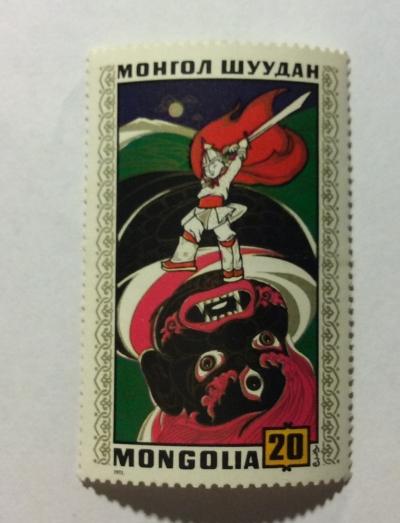 Почтовая марка Монголия - Монгол шуудан (Mongolia) Sword fighter defeated giant | Год выпуска 1971 | Код каталога Михеля (Michel) MN 653