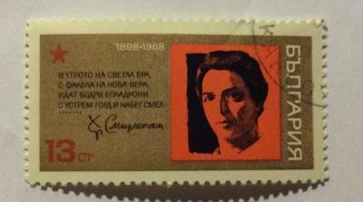 Почтовая марка Болгария (НР България) Christo Smirnenski   Год выпуска 1968   Код каталога Михеля (Michel) BG 1834