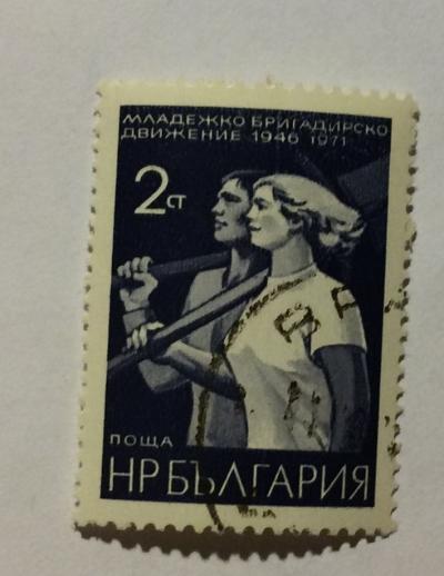Почтовая марка Болгария (НР България) Boy and girl | Год выпуска 1971 | Код каталога Михеля (Michel) BG 2122