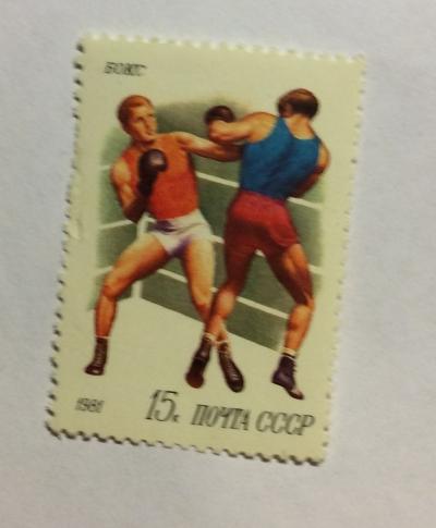 Почтовая марка СССР Бокс   Год выпуска 1981   Код по каталогу Загорского 5134