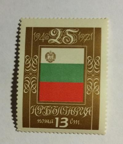 Почтовая марка Болгария (НР България) Bulgarian flag   Год выпуска 1971   Код каталога Михеля (Michel) BG 2113