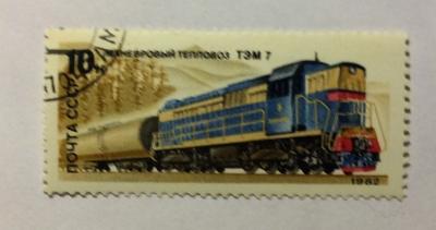 Почтовая марка СССР Маневровый тепловоз ТЭМ-7 | Год выпуска 1982 | Код по каталогу Загорского 5227