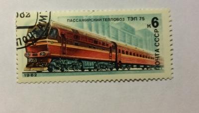 Почтовая марка СССР Пассажирский тепловоз ТЭП-75 | Год выпуска 1982 | Код по каталогу Загорского 5226