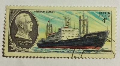 Почтовая марка СССР Михаил Сомов | Год выпуска 1980 | Код по каталогу Загорского 5064