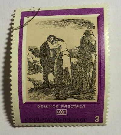 Почтовая марка Болгария (НР България) Reunion by Beshkov | Год выпуска 1975 | Код каталога Михеля (Michel) BG 2413