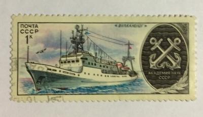 Почтовая марка СССР Вулканолог   Год выпуска 1979   Код по каталогу Загорского 4956