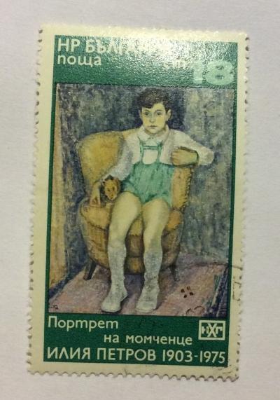 Почтовая марка Болгария (НР България) Iliya Petrov: Sitting Boy   Год выпуска 1976   Код каталога Михеля (Michel) BG 2520