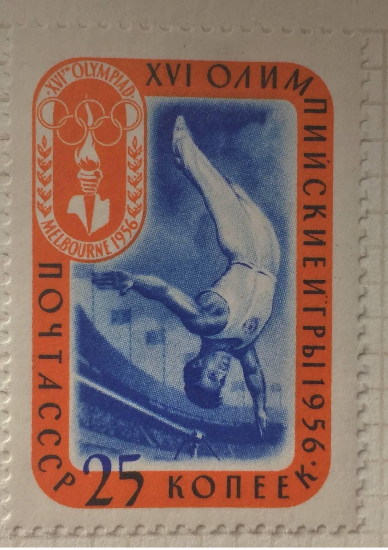 Купить почтовую марку СССР Гимнастика 98ff73cc2118e