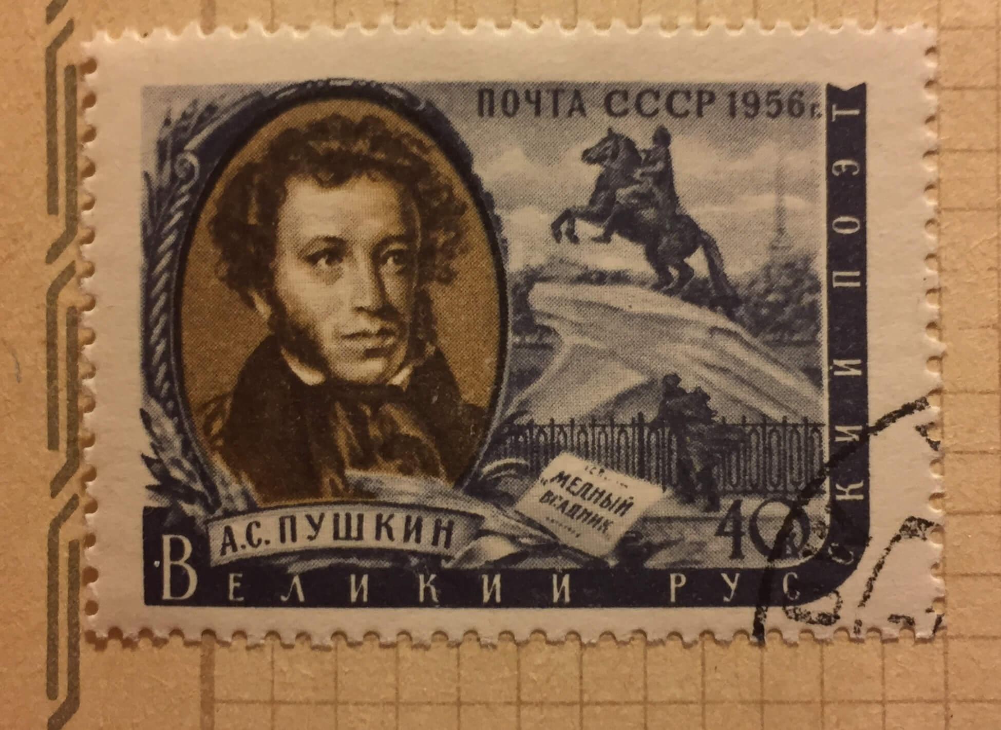 Купить почтовую марку СССР А.С.Пушкин 954bc0f17e340