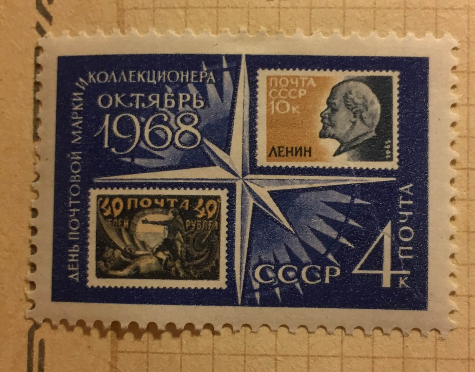 Картинки с марками почты