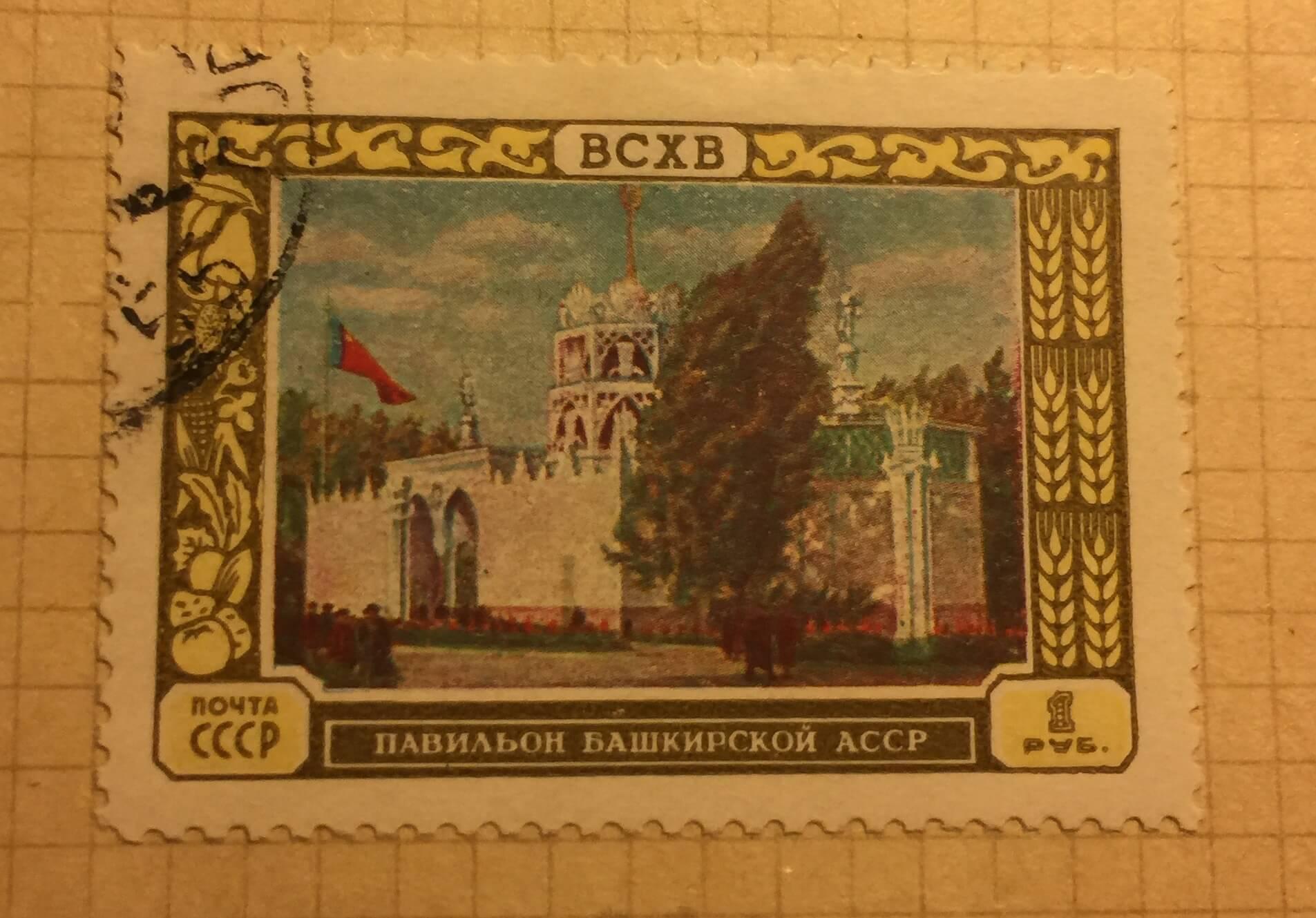 Купить почтовую марку СССР Павильон Башкирская АССР 102ed7bccb752