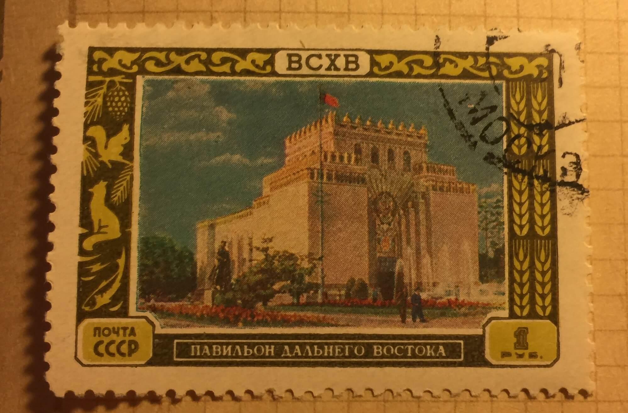 Купить почтовую марку СССР Павильон Дальний Восток 66763bc86789a