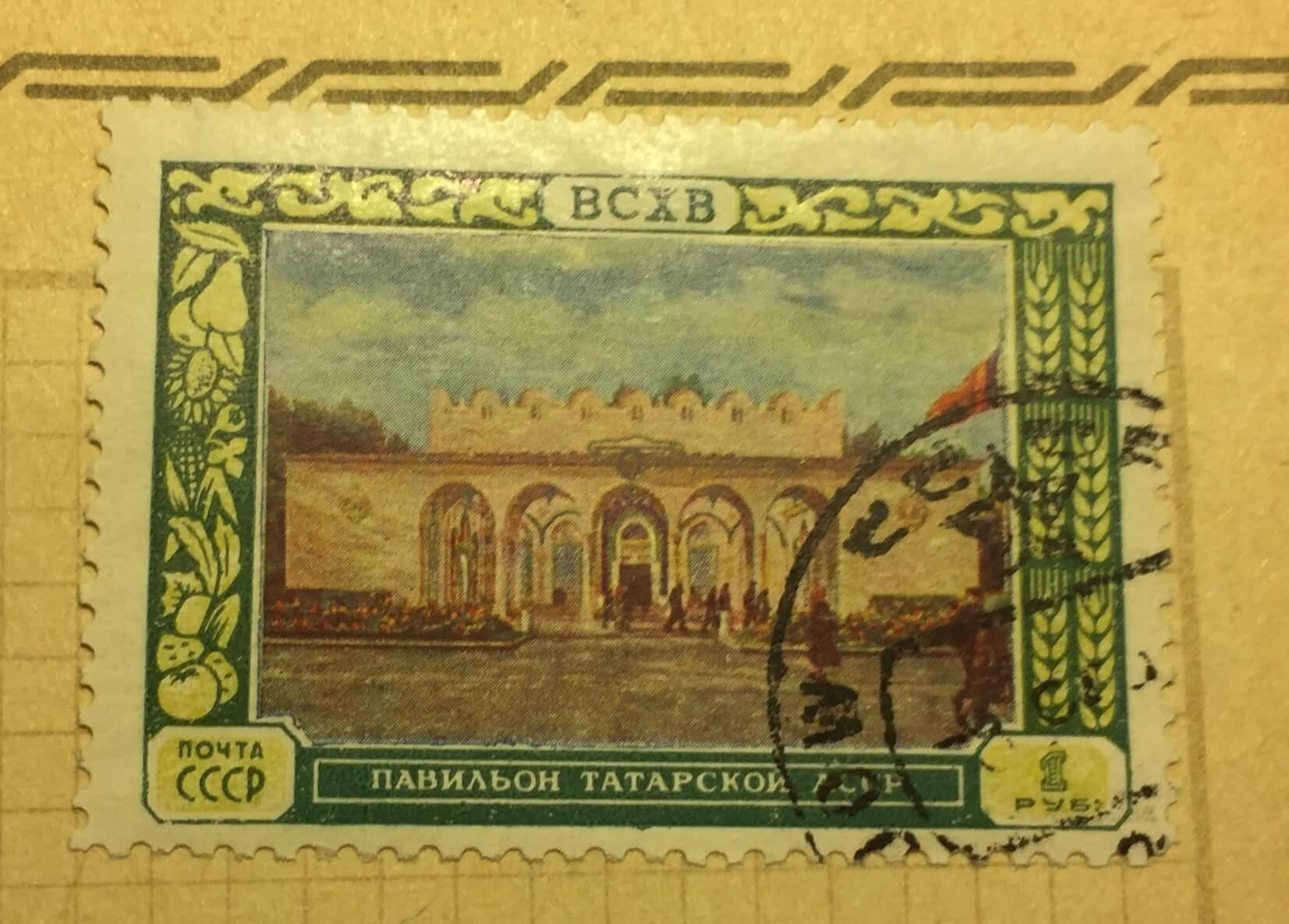 Купить почтовую марку СССР Павильон Татарская АССР b0c68ed186974