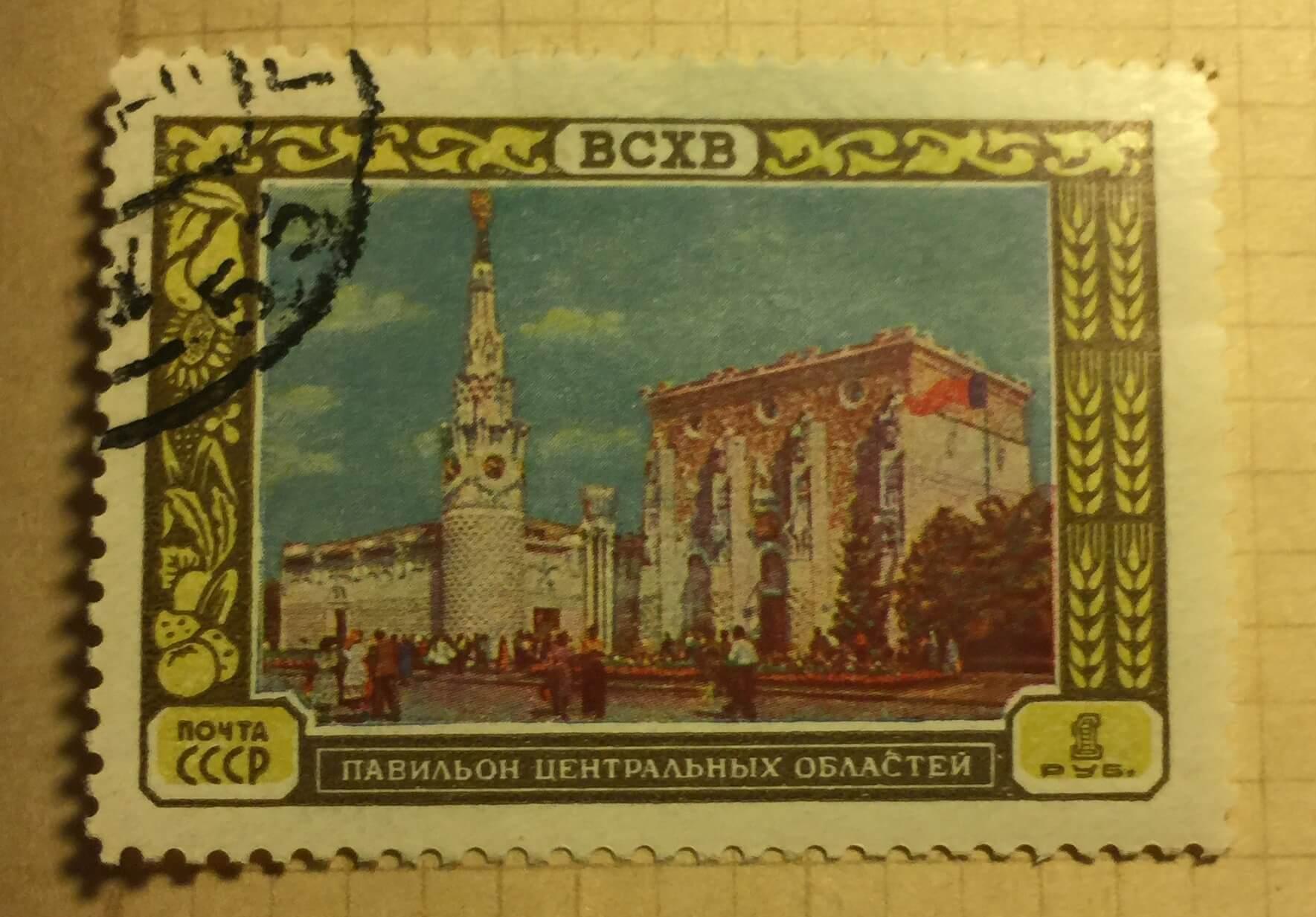 Купить почтовую марку СССР Павильон Центральные области b5a29e4136edb